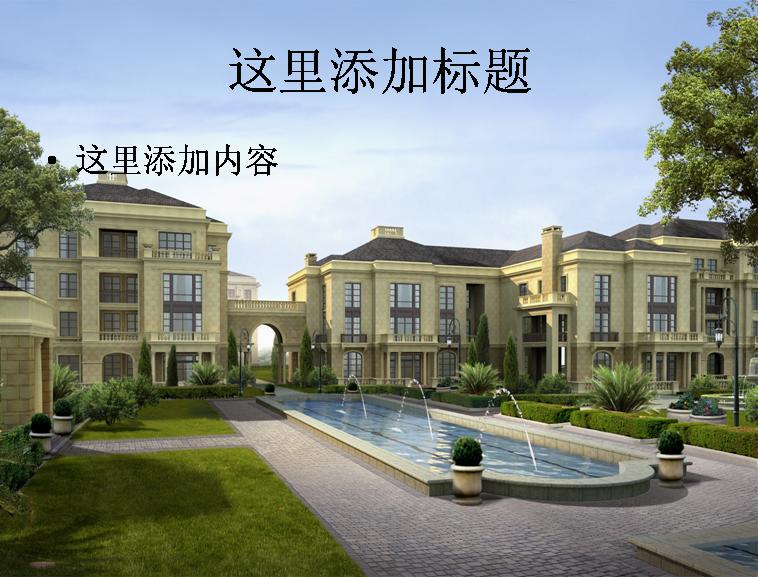 电脑ppt封面房屋建筑设计风景图片(2)模板免费下载