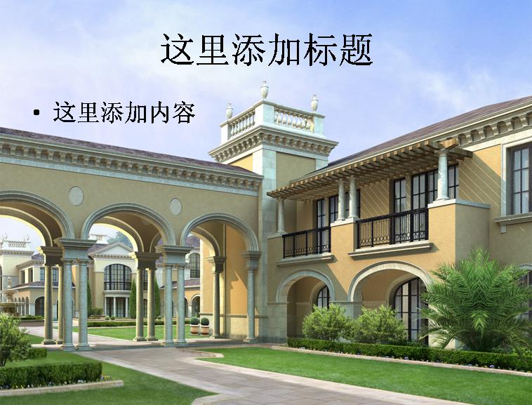 电脑ppt封面房屋建筑设计风景图片(7)模板免费下载