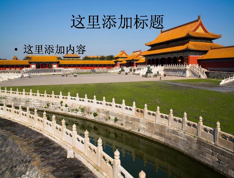 电脑风景ppt封面北京故宫太和门图片(10)模板