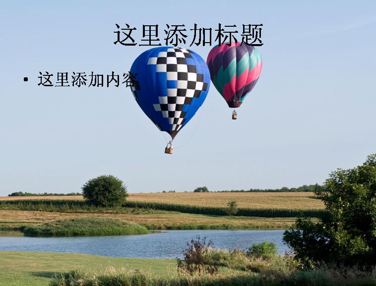 热气球ppt背景_图片素材