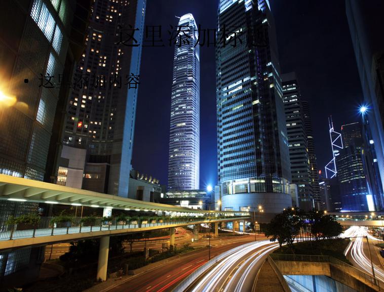 电脑高清ppt封面城市夜景图片(5)