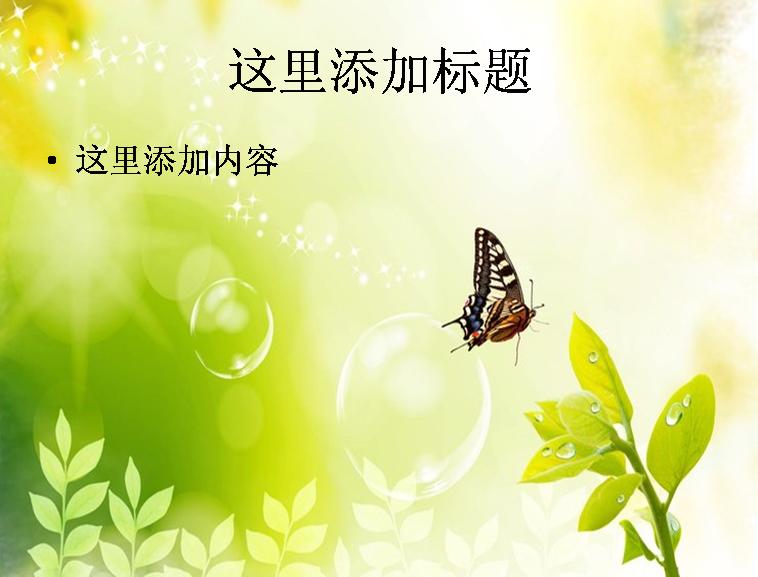 電腦高清ppt封面自然風景背景圖片(11)