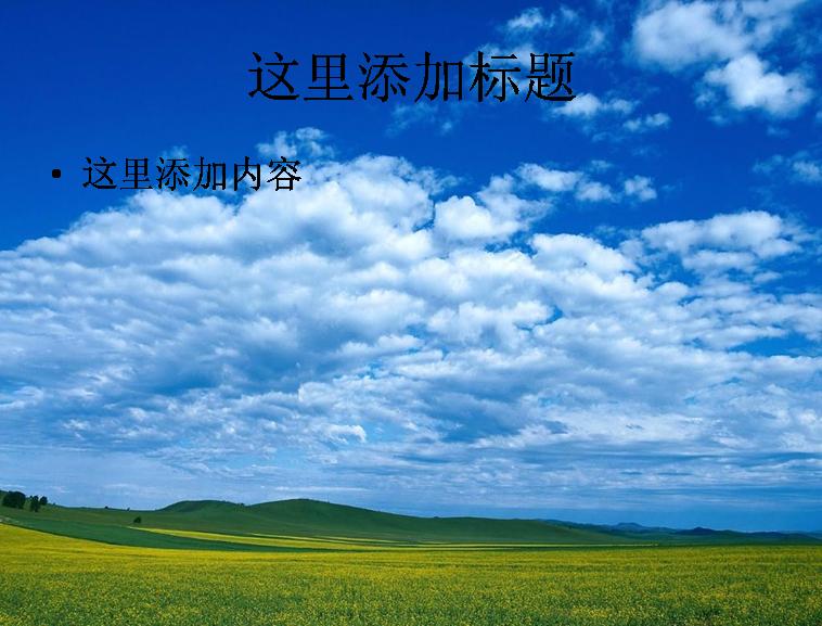 碧蓝天空美丽的风景ppt 3 模板