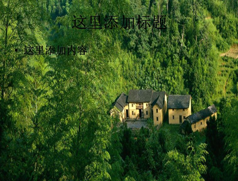 竹林深處的房子風景ppt模板免費下載