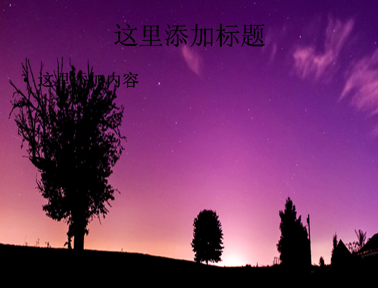 紫色意境,天空,星星,小树,房子,风景ppt;; 背景图片模板;