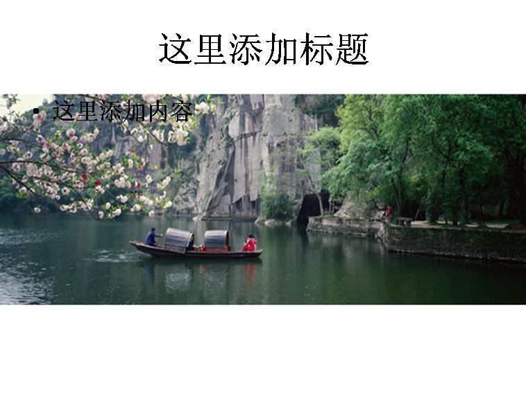 风景自然风景ppt模板范文
