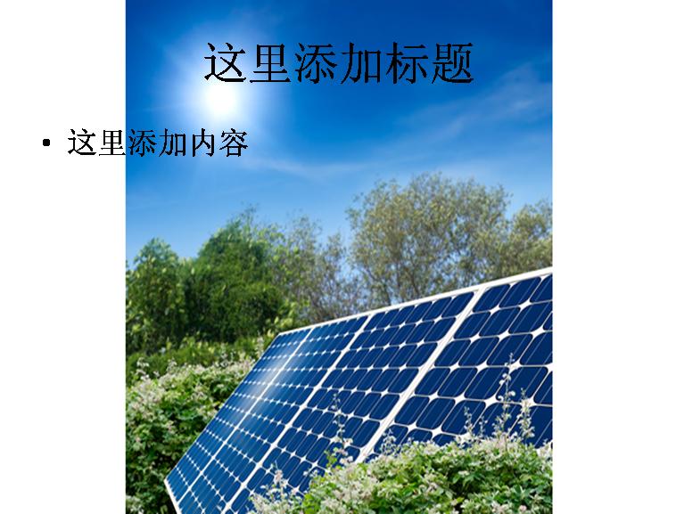 蓝天下的太阳能电池板高清 支持格式:ppt wpp 文件大小: