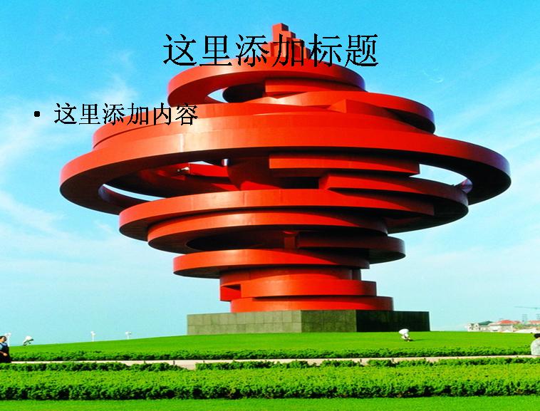 青岛五月的风高清 支持格式:ppt