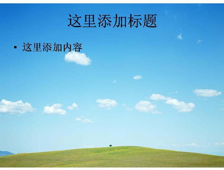 高清自然风景ppt模板范文模板免费下载