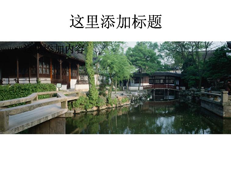 高清苏州园林风景模板