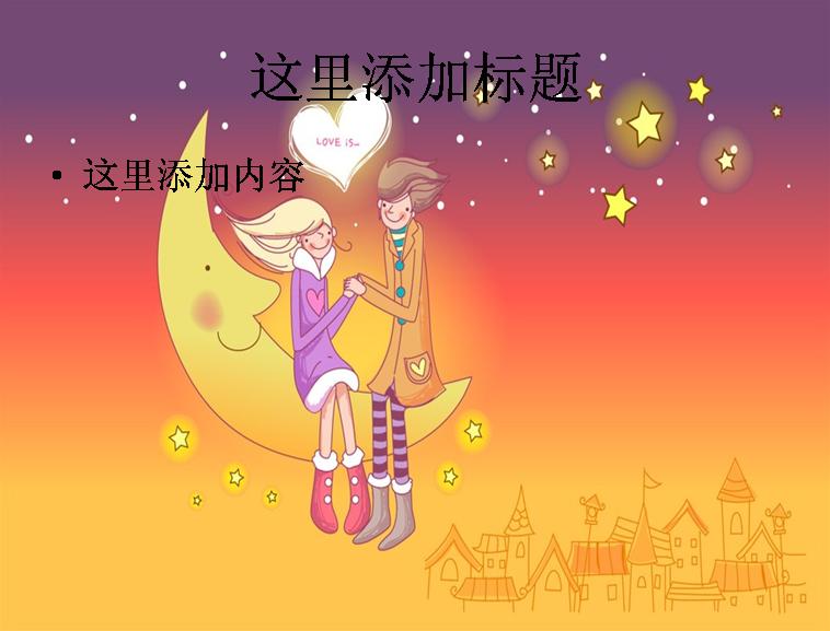 七夕鹊桥会卡通ppt(5_11)模板免费下载图片