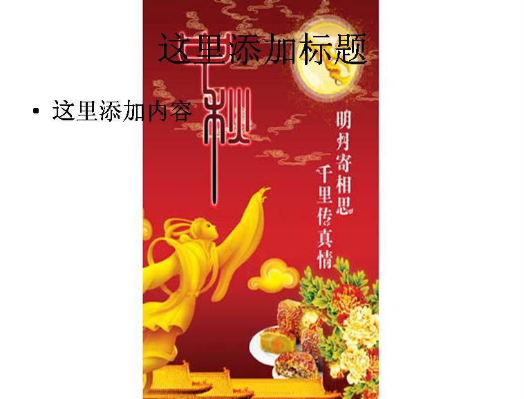 中秋月饼广告素材图片