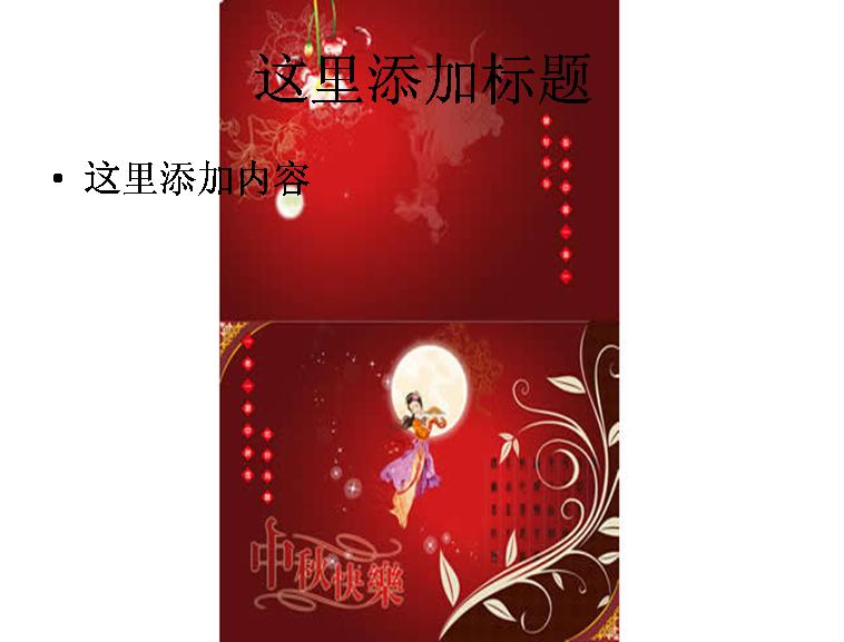 中秋节贺卡图片模板免费下载_112057- wps在线模板