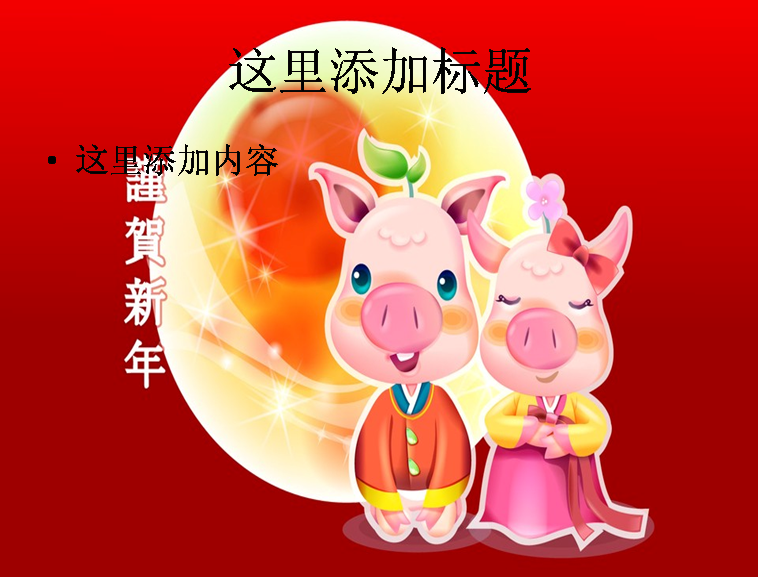 可爱小猪新春ppt(10_14)模板免费下载
