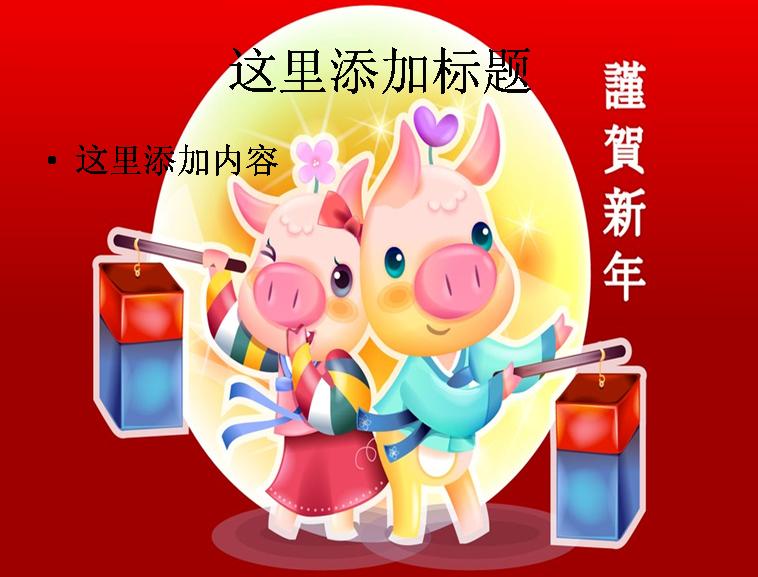 可爱小猪新春ppt(6_14)模板免费下载