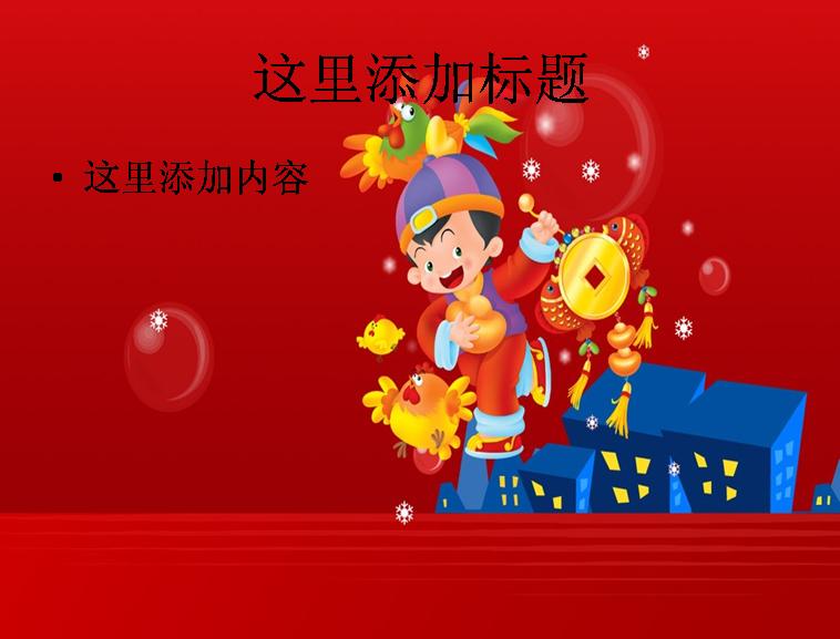 喜庆春节ppt(3_20)模板免费下载_ 112218 - wps在线