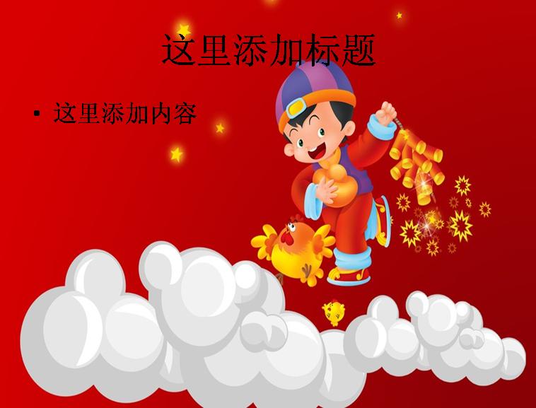 春节ppt背景