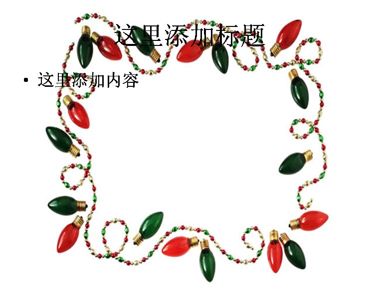 圣诞节灯泡花边图片模板