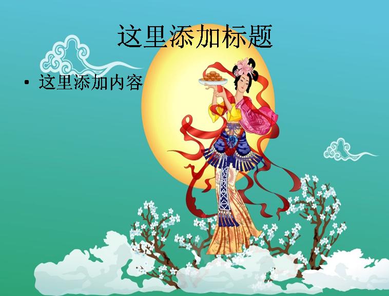 手绘中秋节嫦娥ppt(2_20)模板免费下载