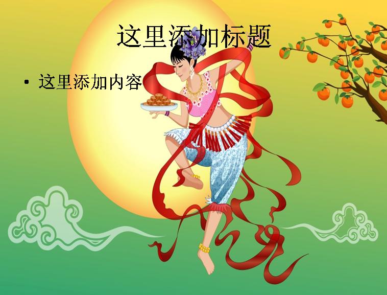手绘中秋节嫦娥ppt(5_20)模板免费下载