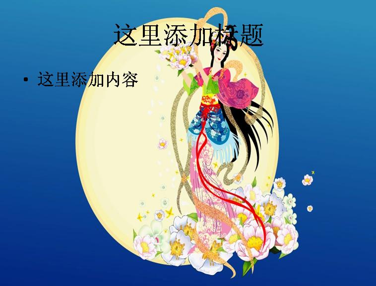手绘中秋节嫦娥ppt(7_20)模板免费下载
