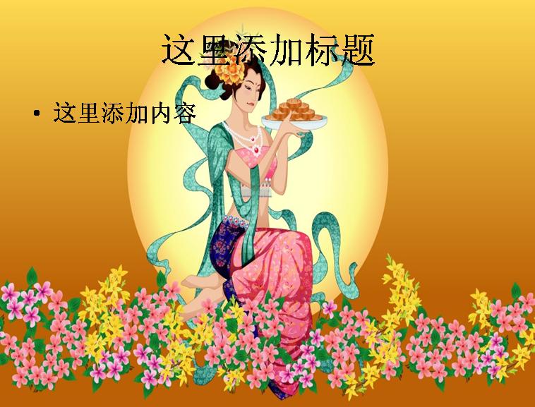 手绘中秋节嫦娥ppt(9_20)模板免费下载