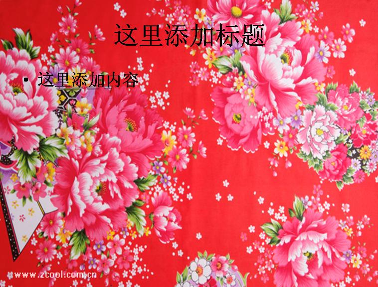 富贵牡丹中式布料背景高清图片ppt花卉图片ppt