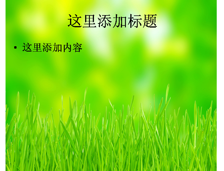 春天的绿草图片ppt模板免费下载-春天风景水彩画 春天图片下载
