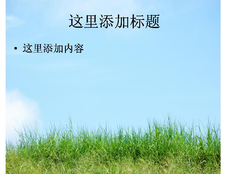 春天绿色草丛图片ppt模板免费下载