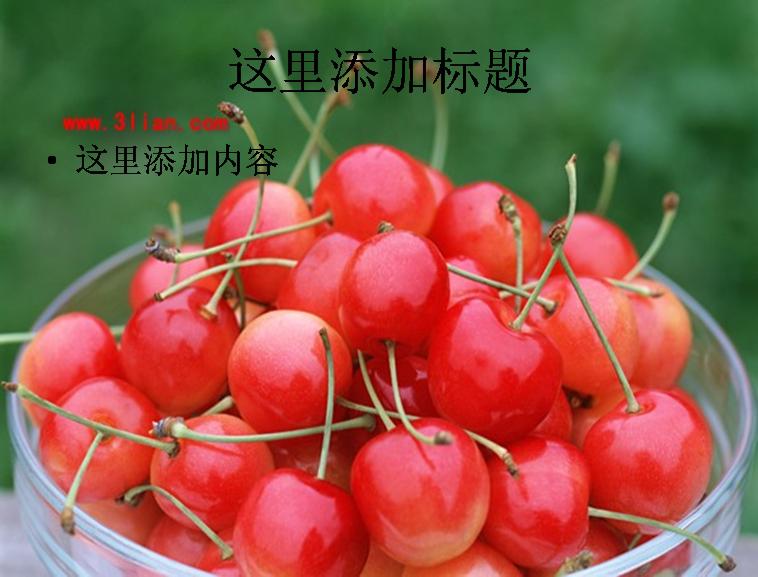 樱桃果树图片ppt