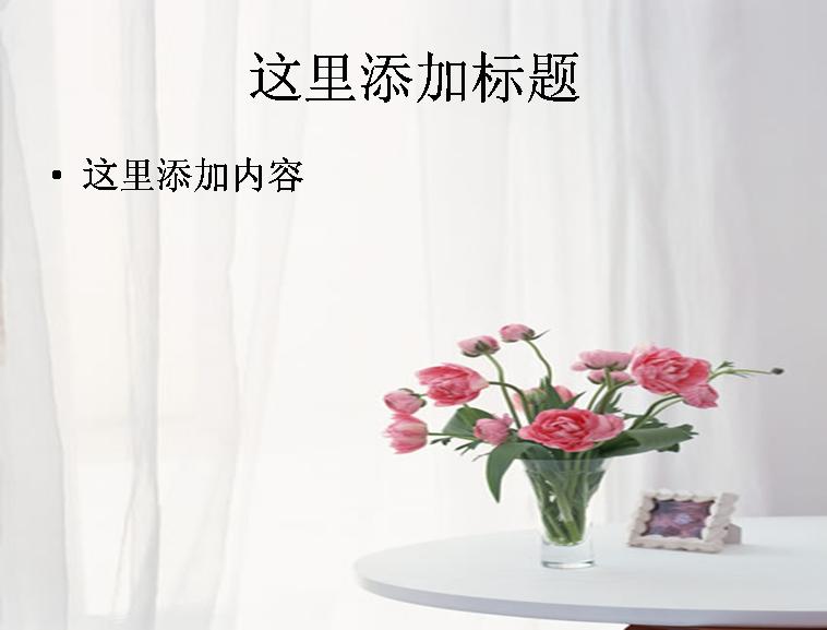 玻璃花瓶插花图片ppt