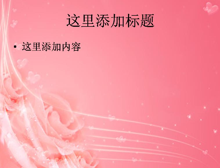 粉红色梦幻玫瑰花背景图片ppt素材花卉图片ppt