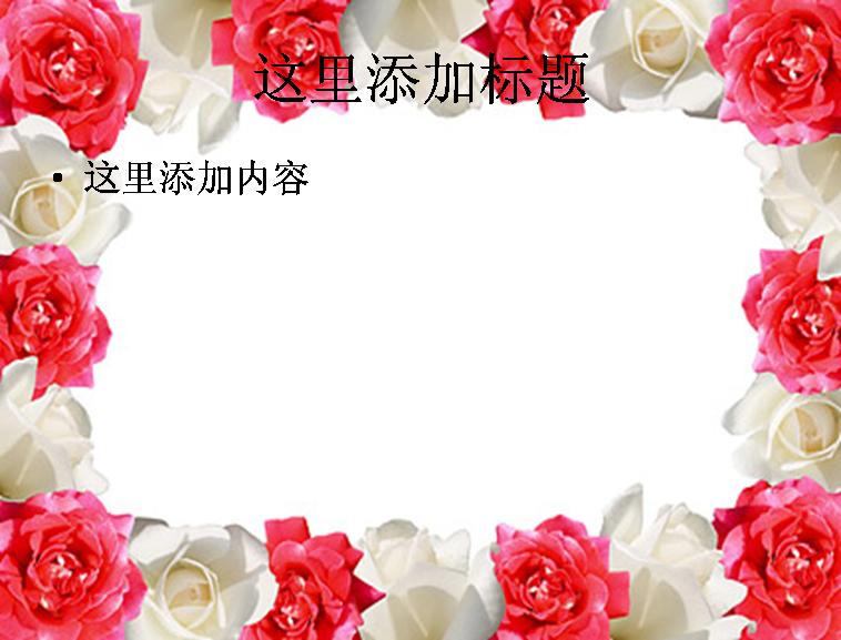 红玫瑰白玫瑰花边图片ppt素材花卉图片ppt模板免费