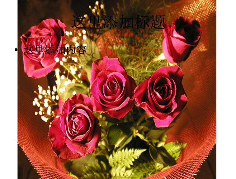 红玫瑰花束图片ppt模板免费下载_115471- wps在线模板