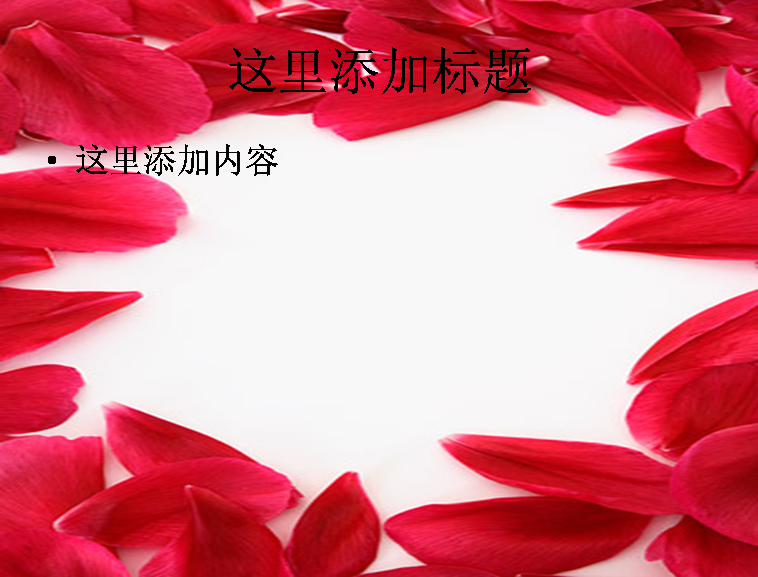 紅色玫瑰花瓣花邊圖片ppt素材花卉圖片ppt