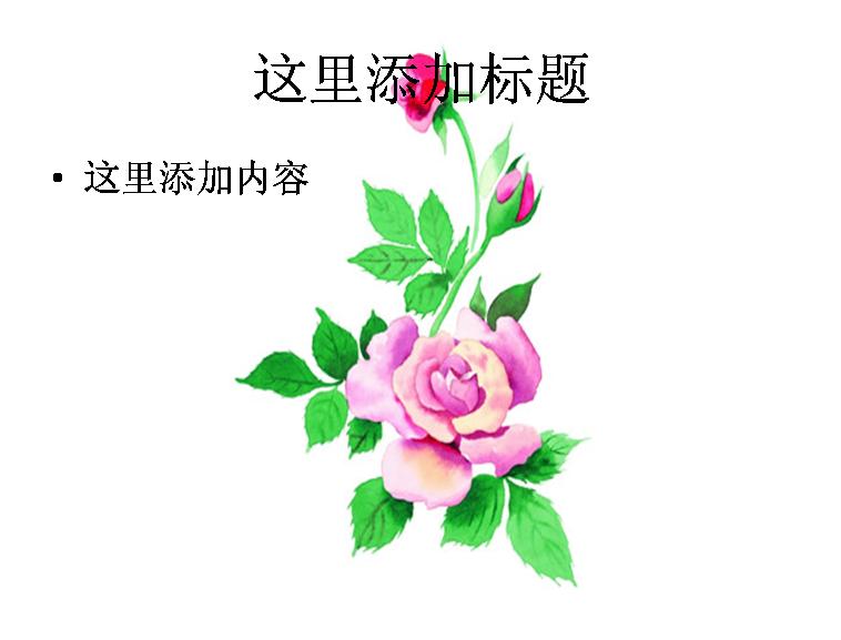花朵水粉画图片ppt模板免费下载-花朵水墨画图片模板免费下载