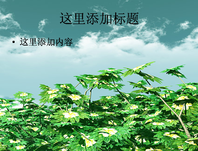 蓝天和植物图片ppt素材植物素材模板