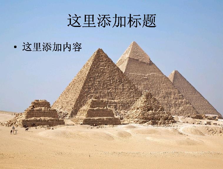 埃及法老和金字塔(7_16)模板免费下载
