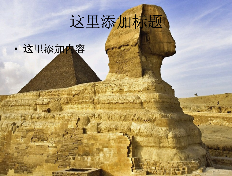 埃及法老和金字塔 9 16 模板图片