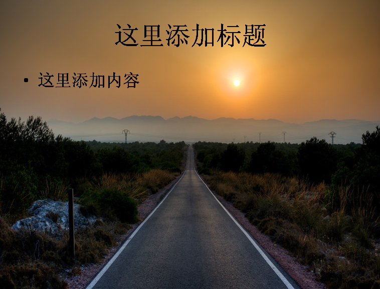 路的盡頭唯美風景(10_18)模板免費下載