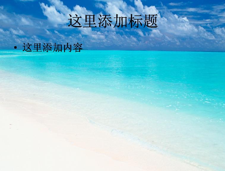 马尔代夫沙滩(1_10) 标  签: 风景风光景色 支持格式: ppt wpp