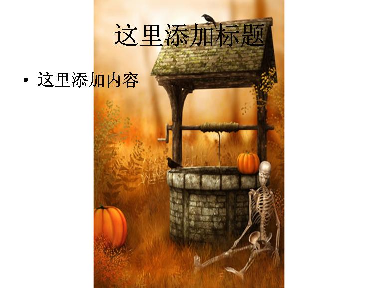万圣节森林古井图片模板免费下载