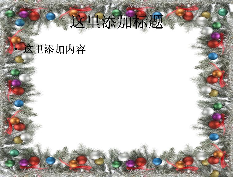圣诞装饰边框图片模板免费下载_120508- wps在线模板