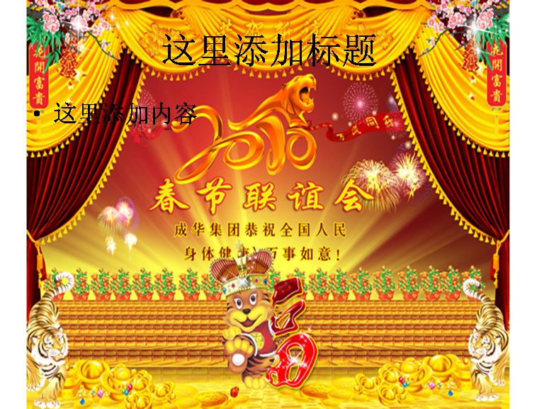 春节联谊会图片模板免费下载_120710- wps在线模板