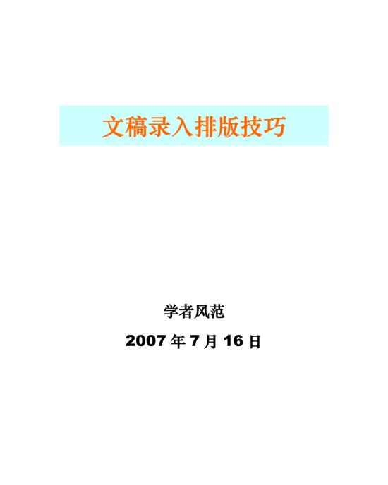 word2007排版教程ppt模板免费下载