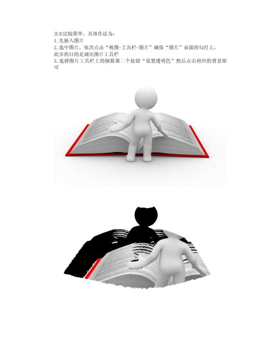 ppt小人寻找_ppt 图标素材 小人_ppt动态小人_ppt卡通