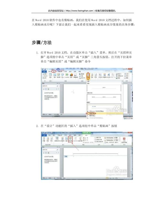 word2010文档如何插入剪贴画水印模板免费下载