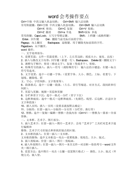 word会考操作要点模板免费下载