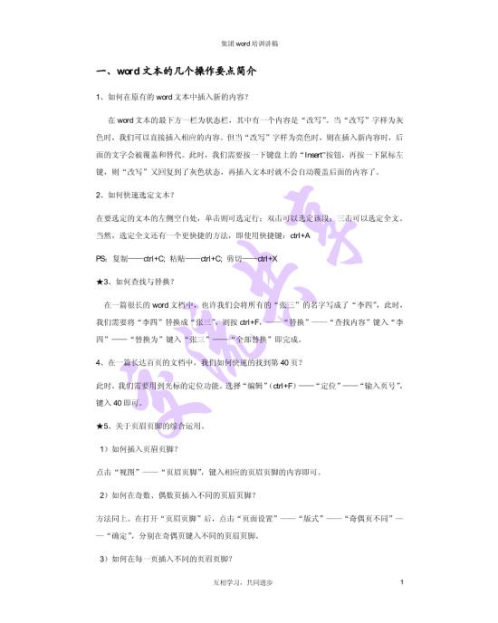 word培训资料讲课稿模板免费下载