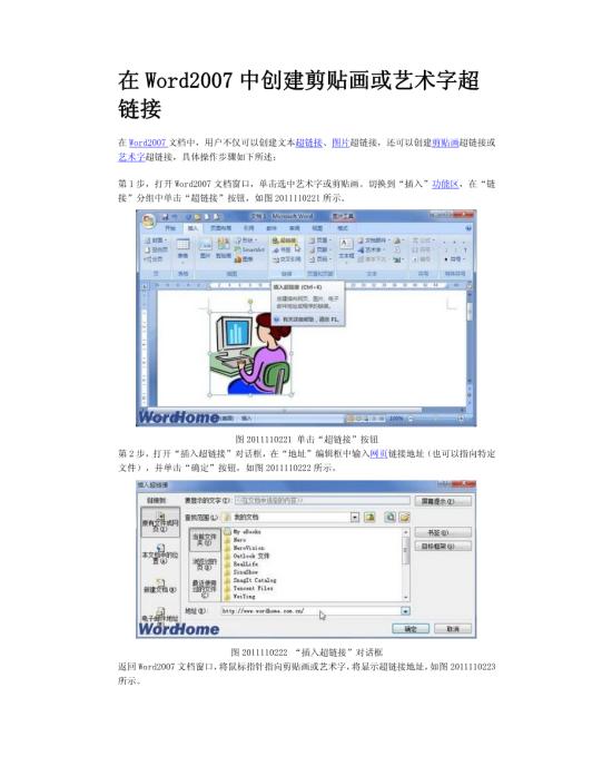 在word2007中创建剪贴画或艺术字超链接模板免费下载